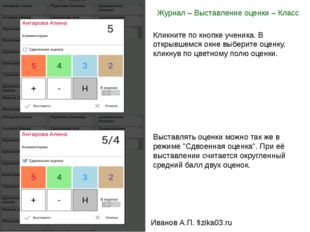 Журнал – Выставление оценки – Класс Иванов А.П. fizika03.ru Кликните по кнопк