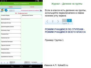 Журнал – Деление на группы Иванов А.П. fizika03.ru Если в классе есть деление