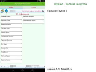 Журнал – Деление на группы Иванов А.П. fizika03.ru Пример: Группа 2