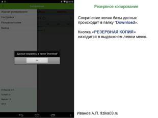 Резервное копирование Иванов А.П. fizika03.ru Сохранение копии базы данных пр