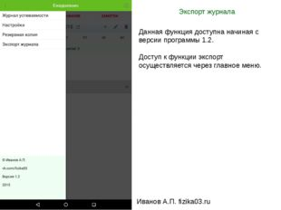 Экспорт журнала Иванов А.П. fizika03.ru Данная функция доступна начиная с вер