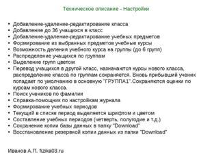 Техническое описание - Настройки Иванов А.П. fizika03.ru Добавление-удаление-