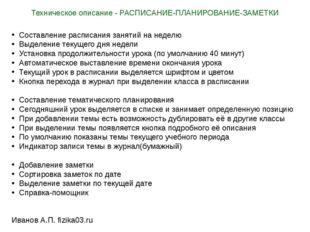 Техническое описание - РАСПИСАНИЕ-ПЛАНИРОВАНИЕ-ЗАМЕТКИ Иванов А.П. fizika03.r