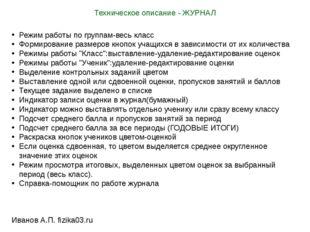 Техническое описание - ЖУРНАЛ Иванов А.П. fizika03.ru Режим работы по группам
