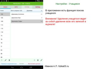 Настройки - Учащиеся Иванов А.П. fizika03.ru В приложении есть функция поиска