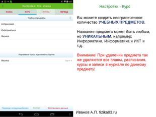 Настройки - Курс Иванов А.П. fizika03.ru Вы можете создать неограниченное кол