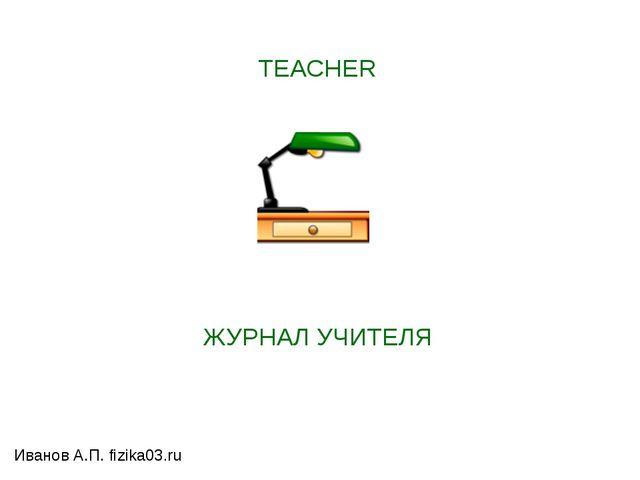 Иванов А.П. fizika03.ru TEACHER ЖУРНАЛ УЧИТЕЛЯ