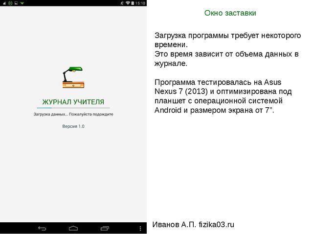 Окно заставки Иванов А.П. fizika03.ru Загрузка программы требует некоторого в...