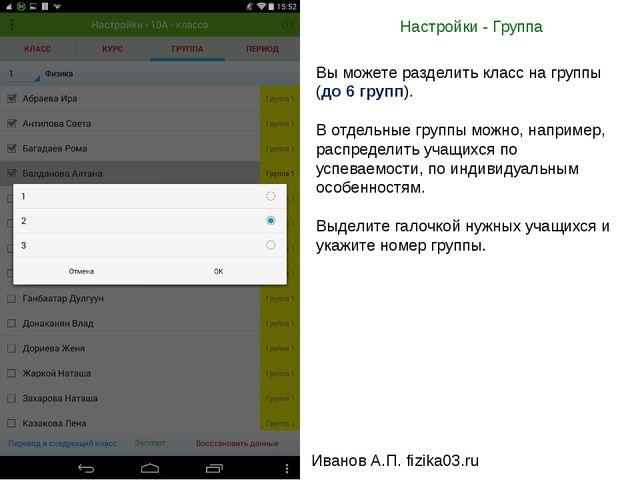 Настройки - Группа Иванов А.П. fizika03.ru Вы можете разделить класс на групп...