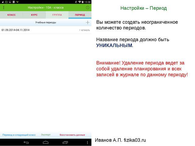 Настройки – Период Иванов А.П. fizika03.ru Вы можете создать неограниченное к...