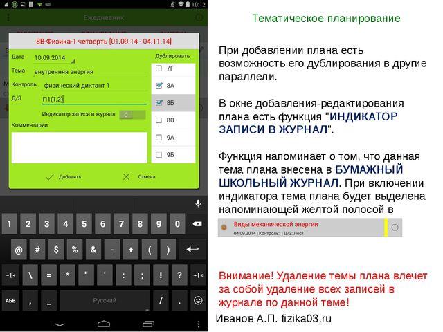 Тематическое планирование Иванов А.П. fizika03.ru При добавлении плана есть в...