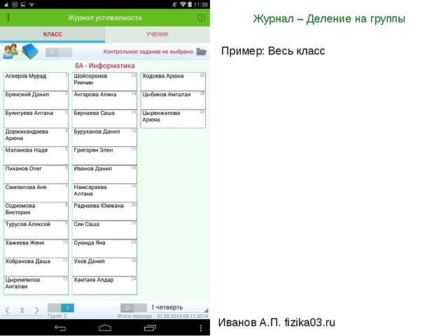 Журнал – Деление на группы Иванов А.П. fizika03.ru Пример: Весь класс