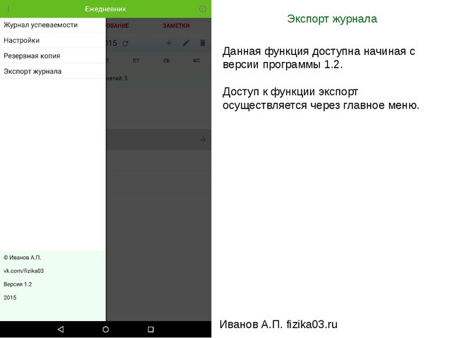 Экспорт журнала Иванов А.П. fizika03.ru Данная функция доступна начиная с вер...