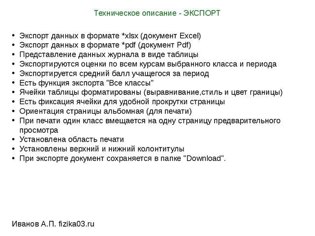 Техническое описание - ЭКСПОРТ Иванов А.П. fizika03.ru Экспорт данных в форма...