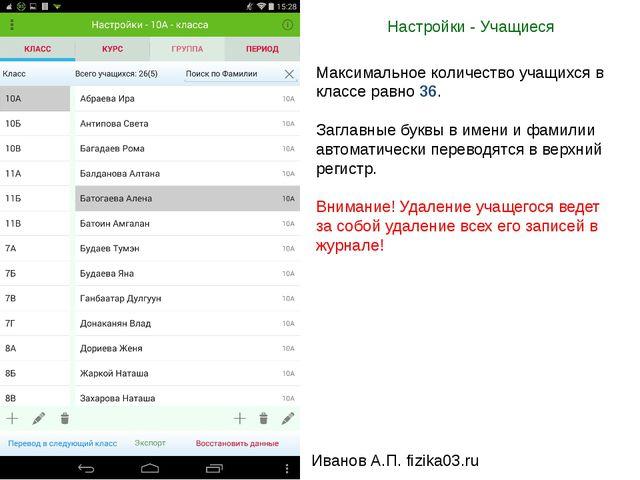 Настройки - Учащиеся Иванов А.П. fizika03.ru Максимальное количество учащихся...