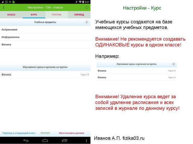 Настройки - Курс Иванов А.П. fizika03.ru Учебные курсы создаются на базе имею...