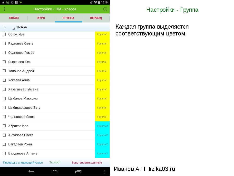 Настройки - Группа Иванов А.П. fizika03.ru Каждая группа выделяется соответст...