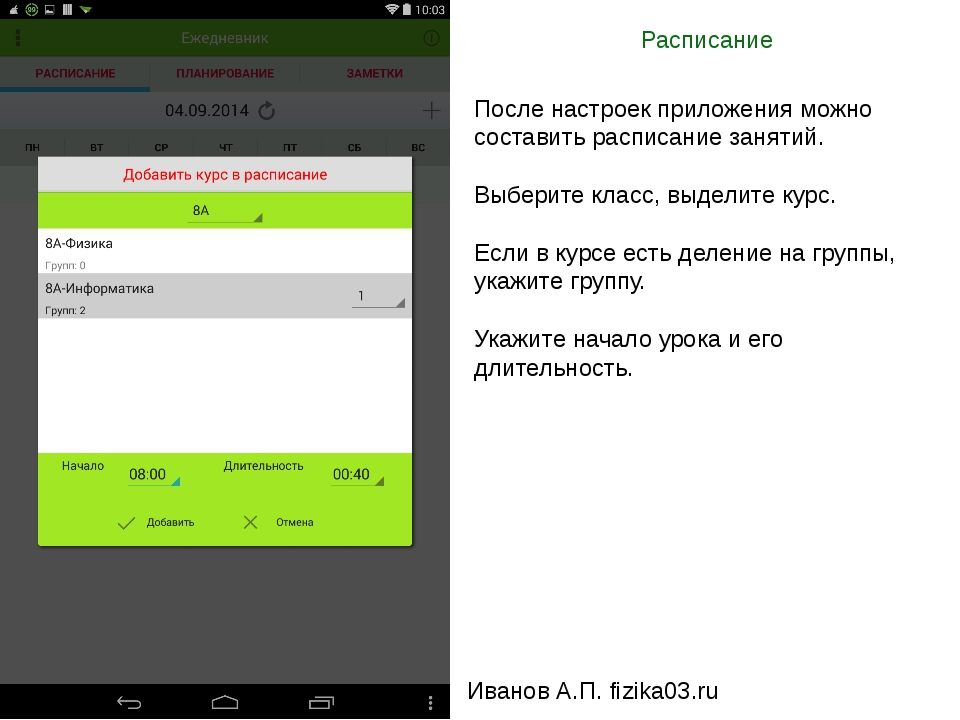 Расписание Иванов А.П. fizika03.ru После настроек приложения можно составить...