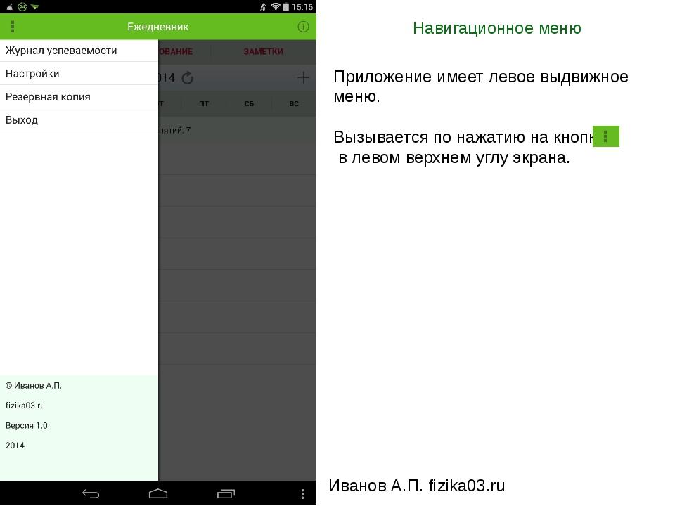 Навигационное меню Иванов А.П. fizika03.ru Приложение имеет левое выдвижное м...