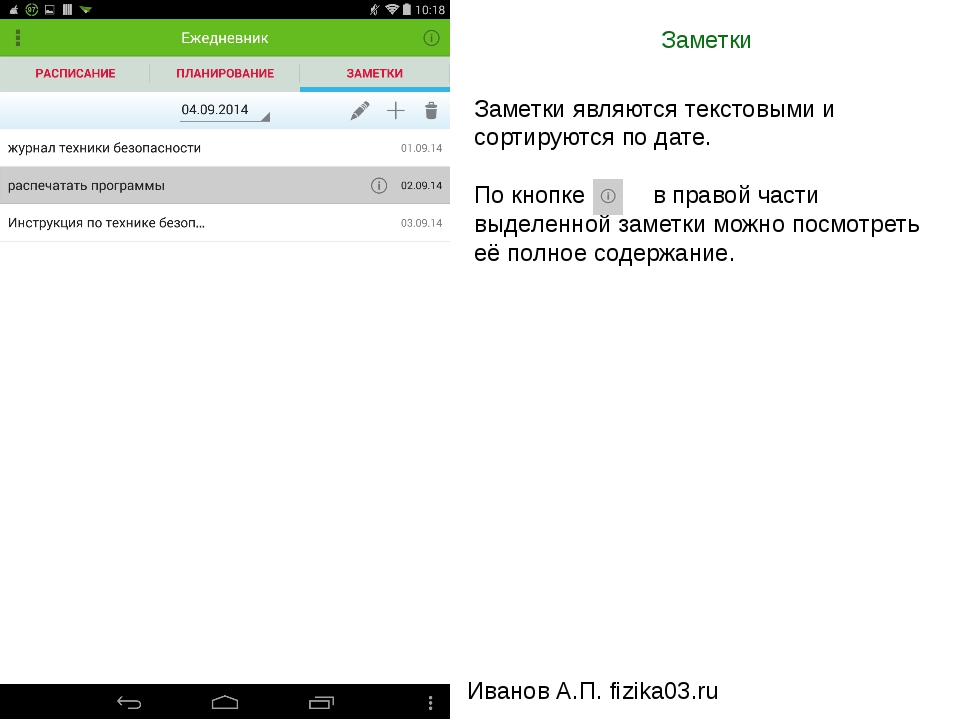 Заметки Иванов А.П. fizika03.ru Заметки являются текстовыми и сортируются по...
