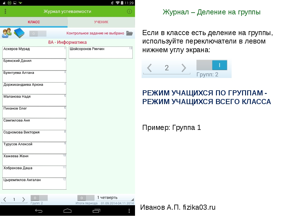 Журнал – Деление на группы Иванов А.П. fizika03.ru Если в классе есть деление...