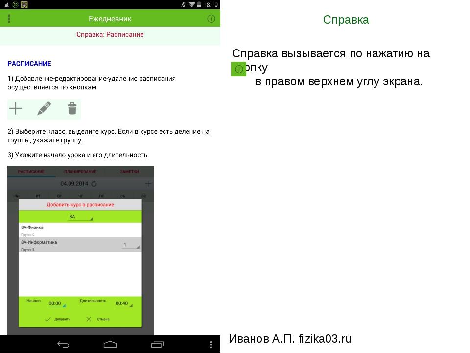 Справка Иванов А.П. fizika03.ru Справка вызывается по нажатию на кнопку в пра...