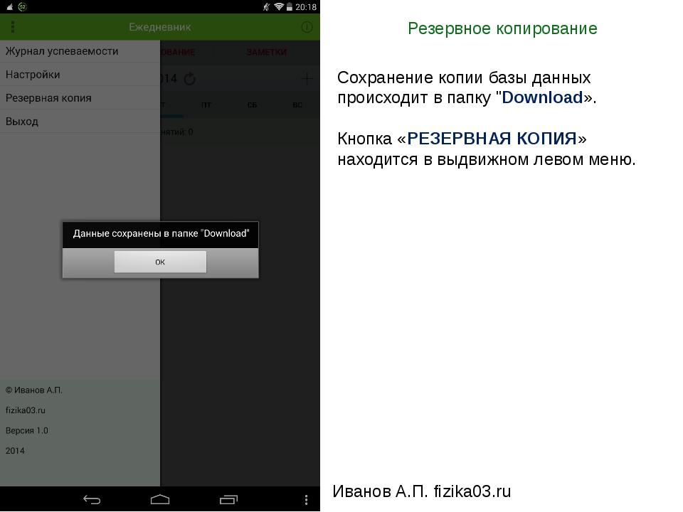 Резервное копирование Иванов А.П. fizika03.ru Сохранение копии базы данных пр...