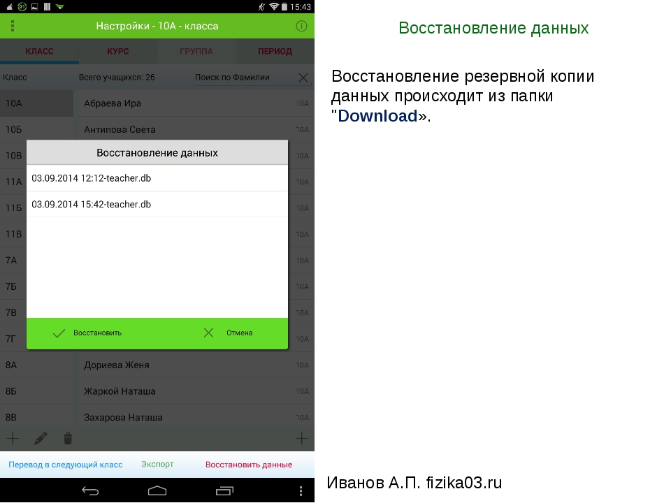 Восстановление данных Иванов А.П. fizika03.ru Восстановление резервной копии...