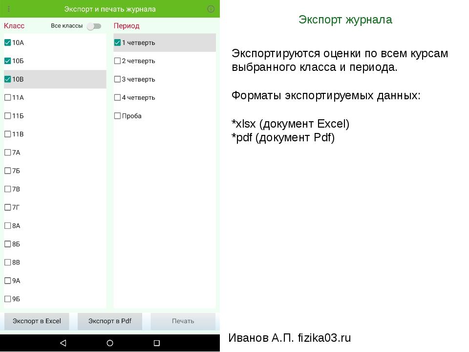 Экспорт журнала Иванов А.П. fizika03.ru Экспортируются оценки по всем курсам...