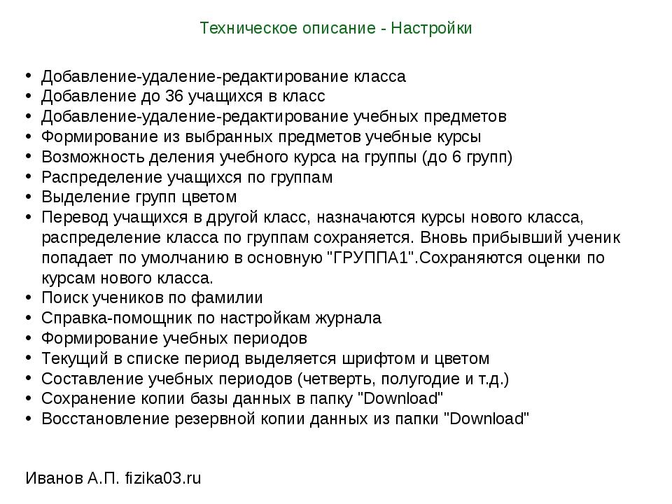 Техническое описание - Настройки Иванов А.П. fizika03.ru Добавление-удаление-...