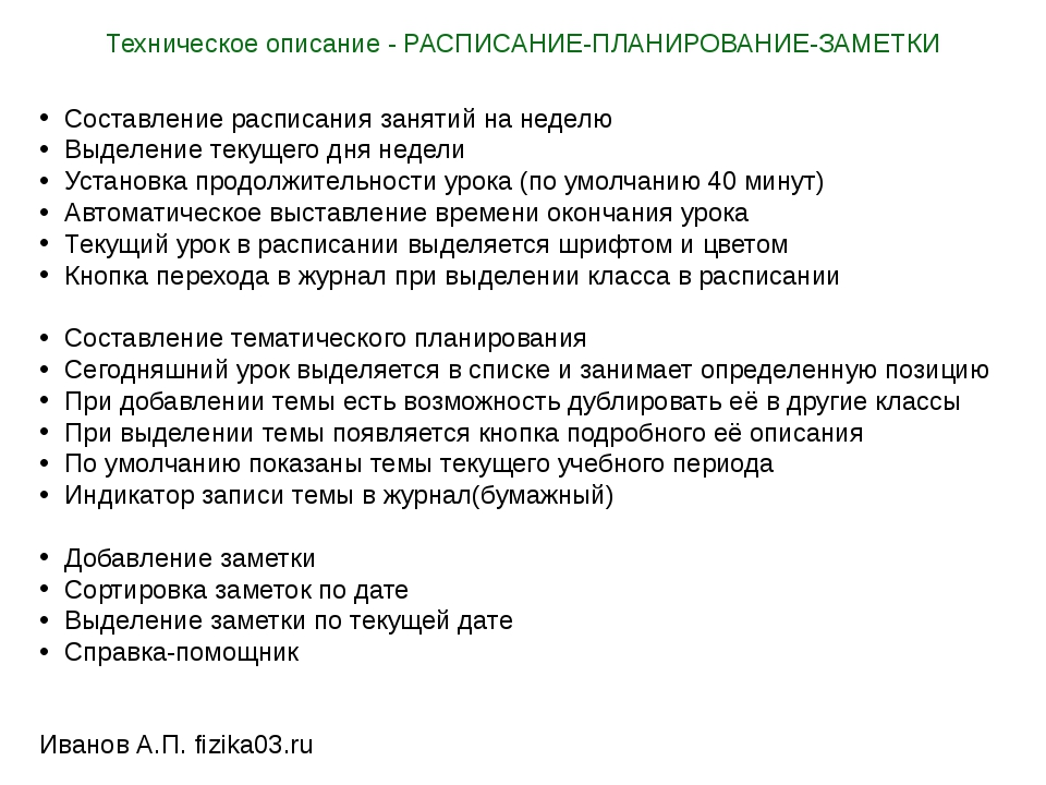 Техническое описание - РАСПИСАНИЕ-ПЛАНИРОВАНИЕ-ЗАМЕТКИ Иванов А.П. fizika03.r...