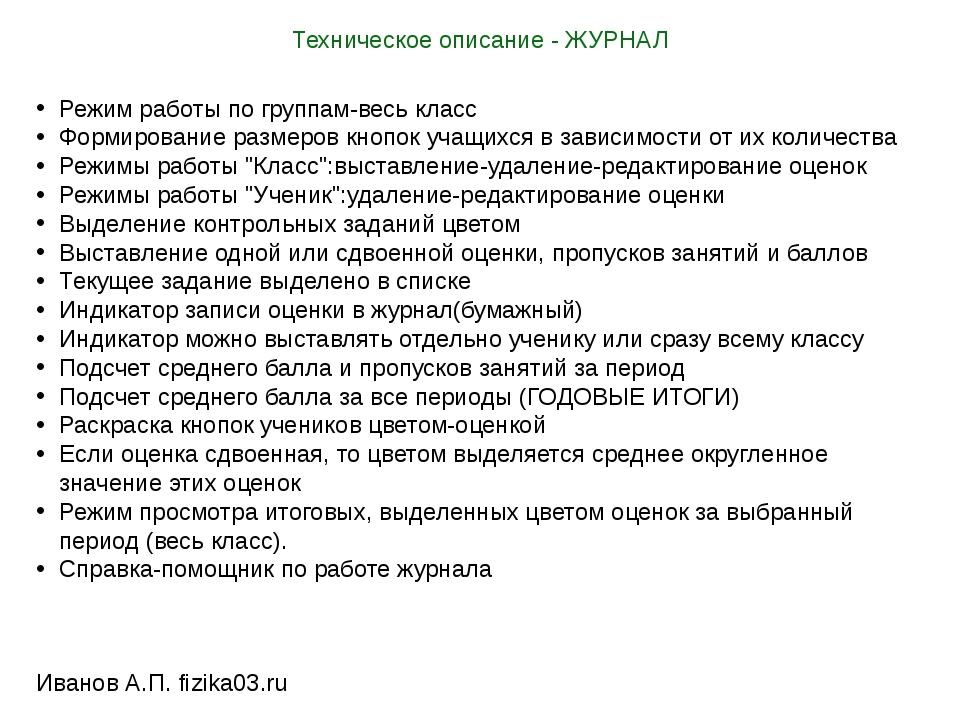 Техническое описание - ЖУРНАЛ Иванов А.П. fizika03.ru Режим работы по группам...