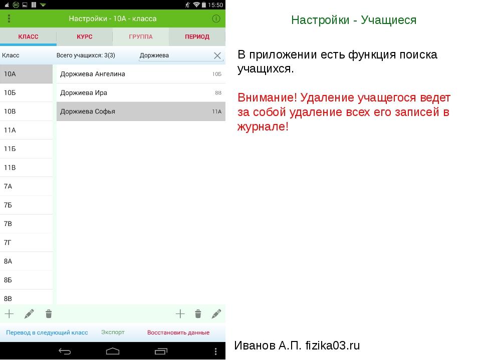 Настройки - Учащиеся Иванов А.П. fizika03.ru В приложении есть функция поиска...