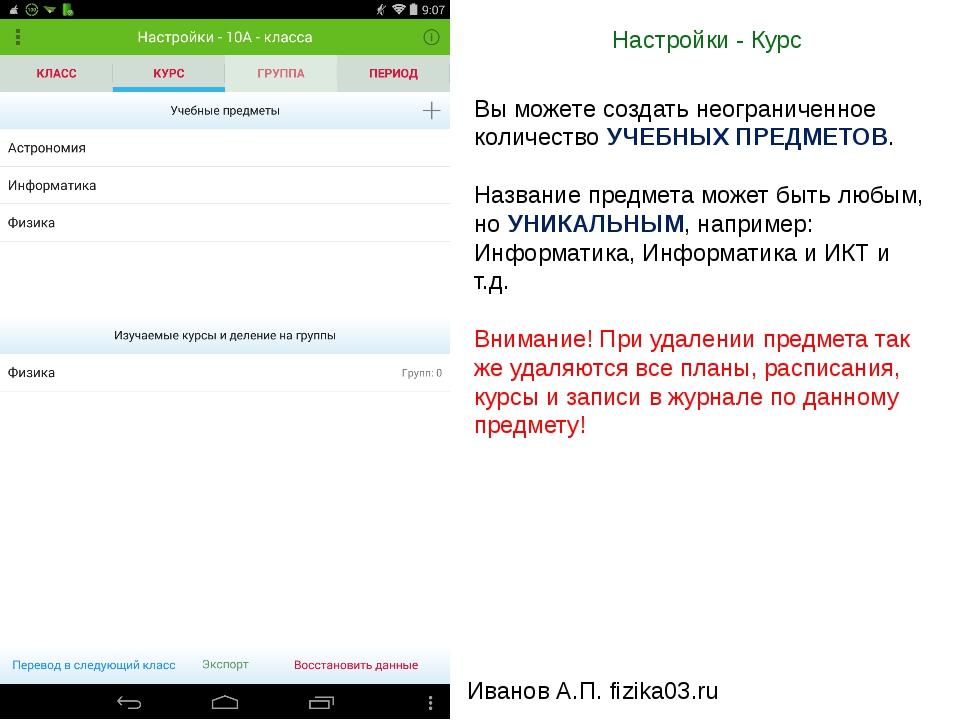 Настройки - Курс Иванов А.П. fizika03.ru Вы можете создать неограниченное кол...