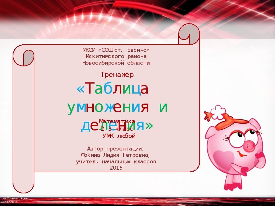 МКОУ «СОШ ст. Евсино» Искитимского района Новосибирской области Автор презен...