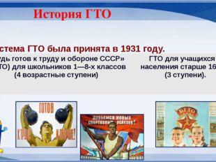 История ГТО Система ГТО была принята в 1931 году. Программа ГТО состояла из 2