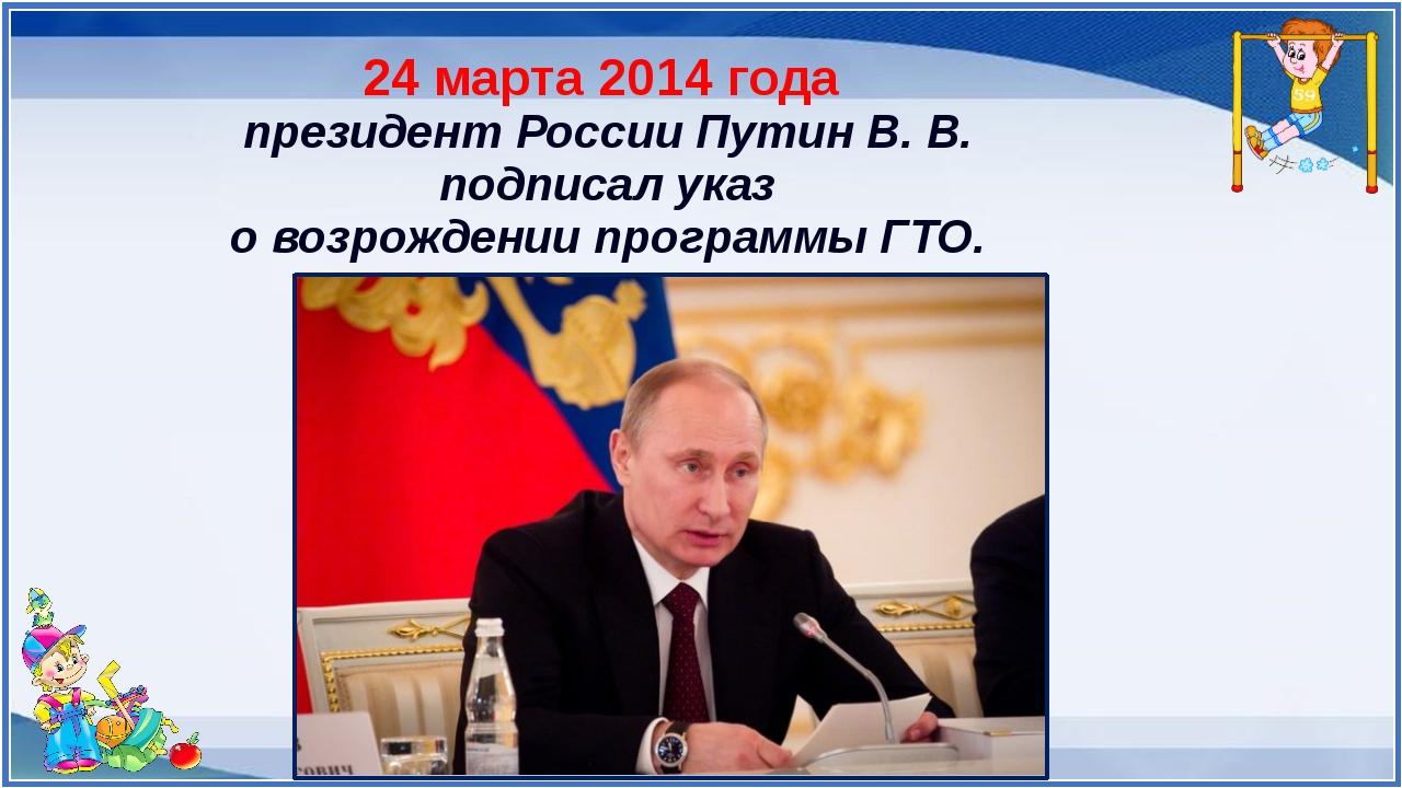 24 марта 2014 года президент России Путин В. В. подписал указ о возрождении п...
