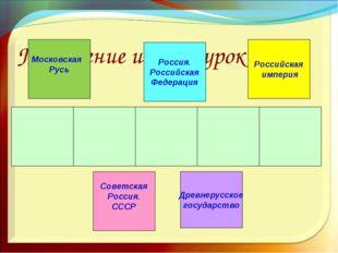 Подведение итогов урока. Древнерусское государство Московская Русь Российска