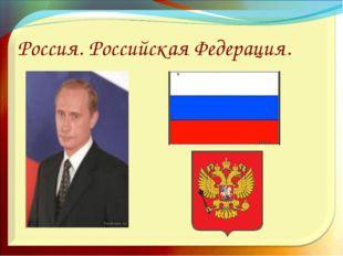 Россия. Российская Федерация.