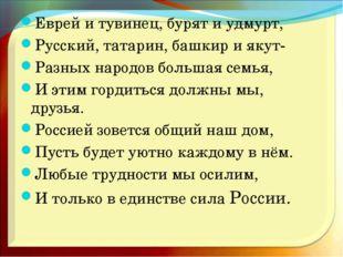 Еврей и тувинец, бурят и удмурт, Русский, татарин, башкир и якут- Разных нар