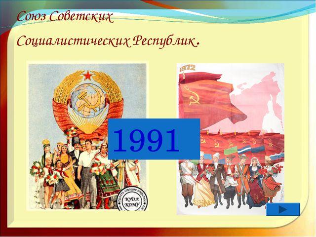 Союз Советских Социалистических Республик. 1991