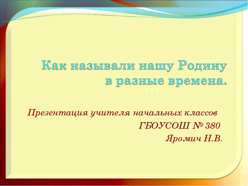 Презентация учителя начальных классов ГБОУСОШ № 380 Яромич Н.В. МОУ СОШ с. Ре...