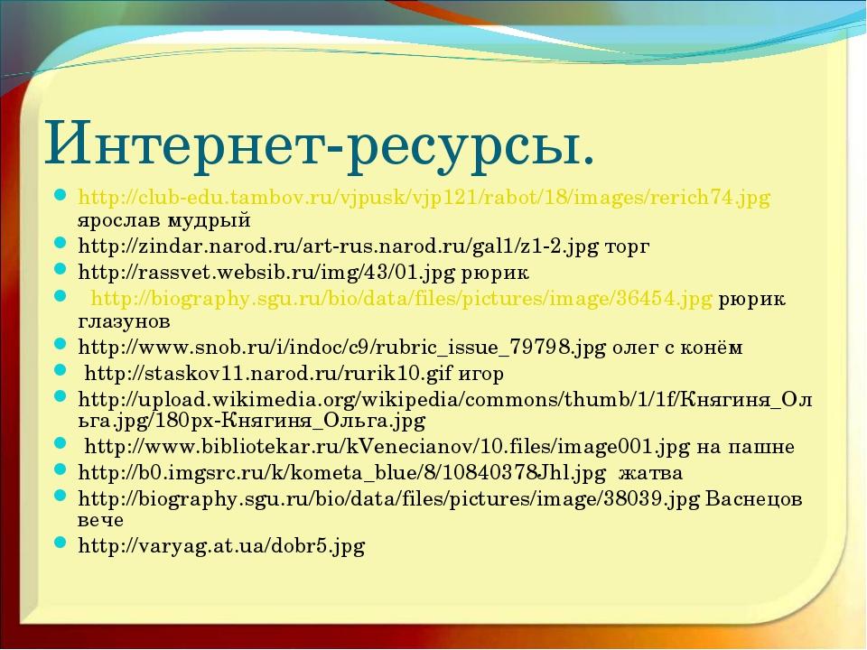 Интернет-ресурсы. http://club-edu.tambov.ru/vjpusk/vjp121/rabot/18/images/rer...