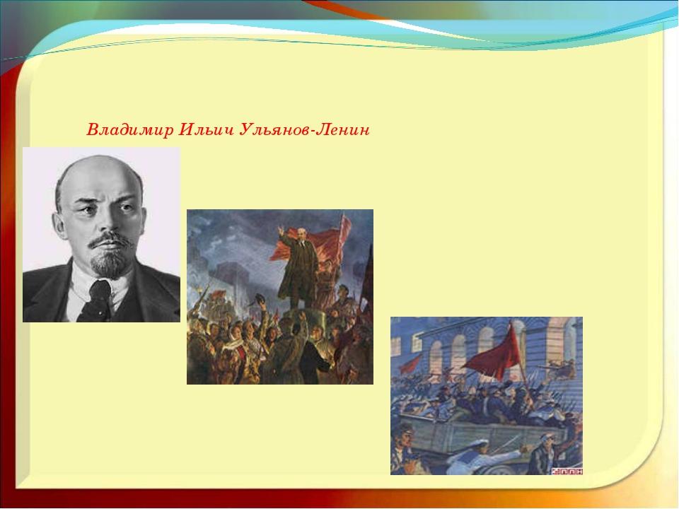 Владимир Ильич Ульянов-Ленин