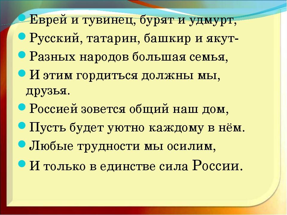 Еврей и тувинец, бурят и удмурт, Русский, татарин, башкир и якут- Разных нар...