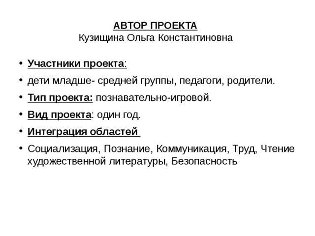 АВТОР ПРОЕКТА Кузищина Ольга Константиновна Участники проекта: дети младше- с...