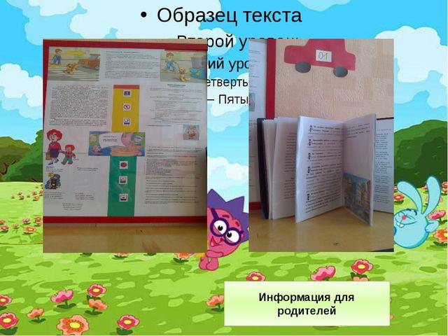 Информация для родителей