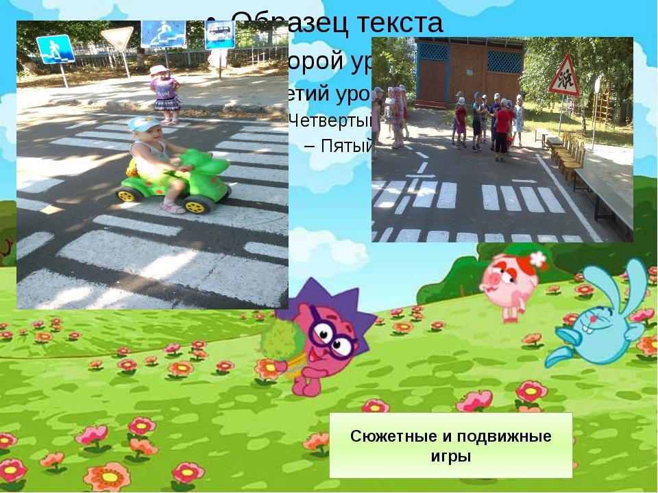 Сюжетные и подвижные игры