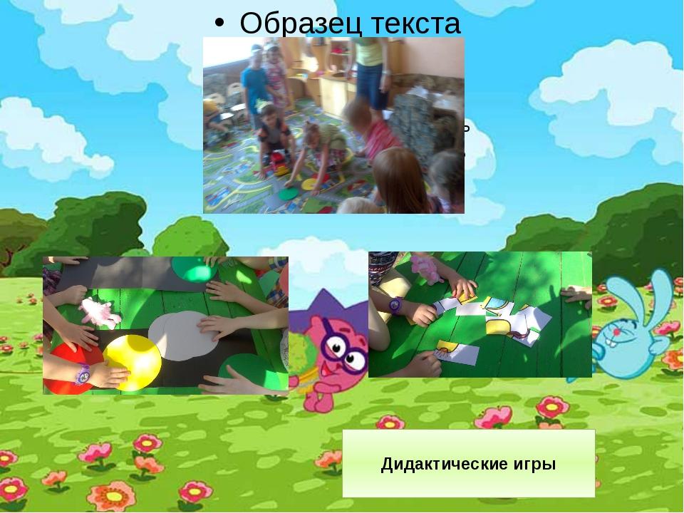 Дидактические игры