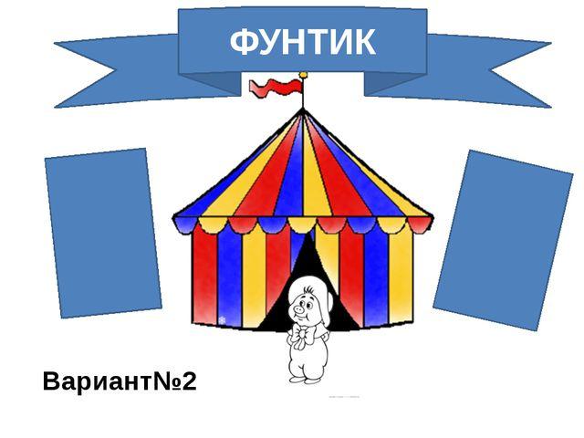 ФУНТИК Вариант№2